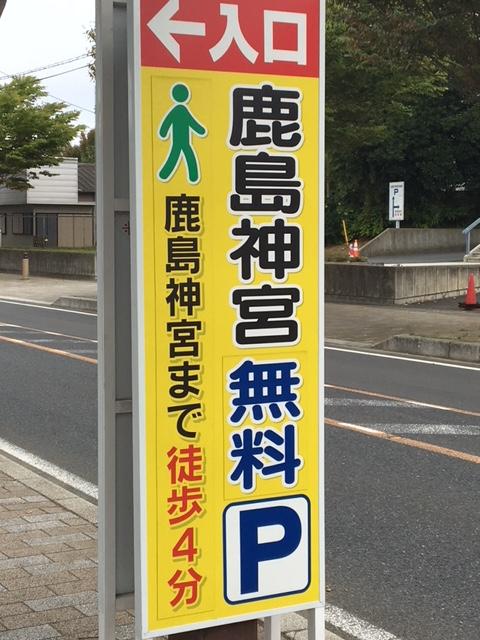 鹿島神宮用の無料駐車場