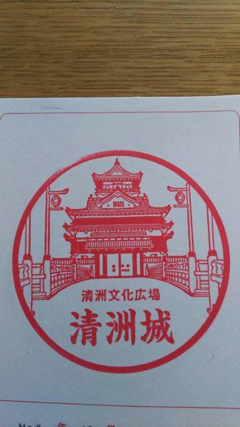 清州城入城記念スタンプ