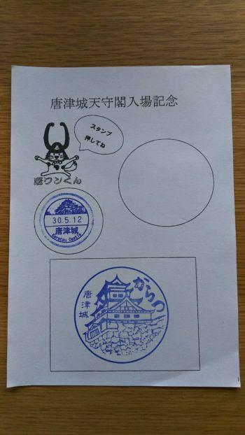 唐津城記念スタンプ
