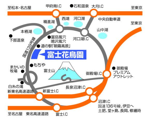 富士花鳥園アクセス