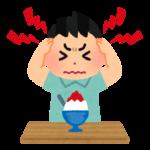 アイスクリーム頭痛の治し方は?気になる原因と痛くならない食べ方のコツ。