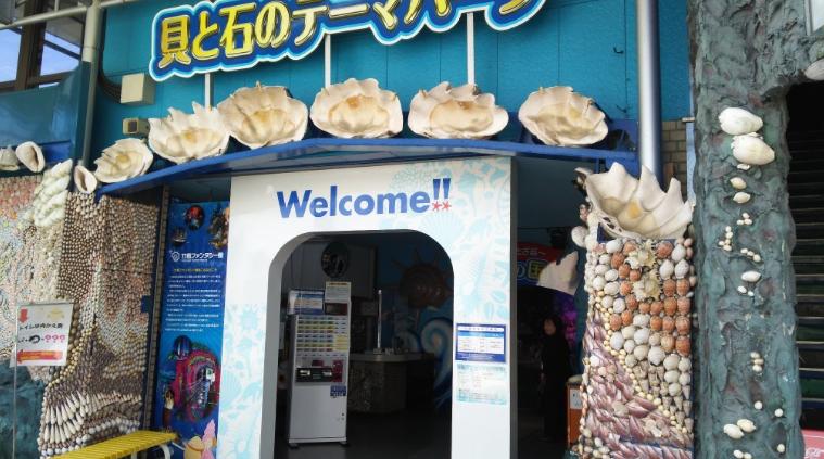 竹島ファンタジー館の入り口