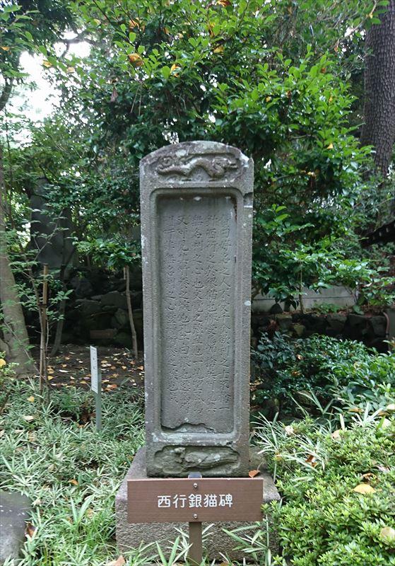 鴫立庵の銀猫碑