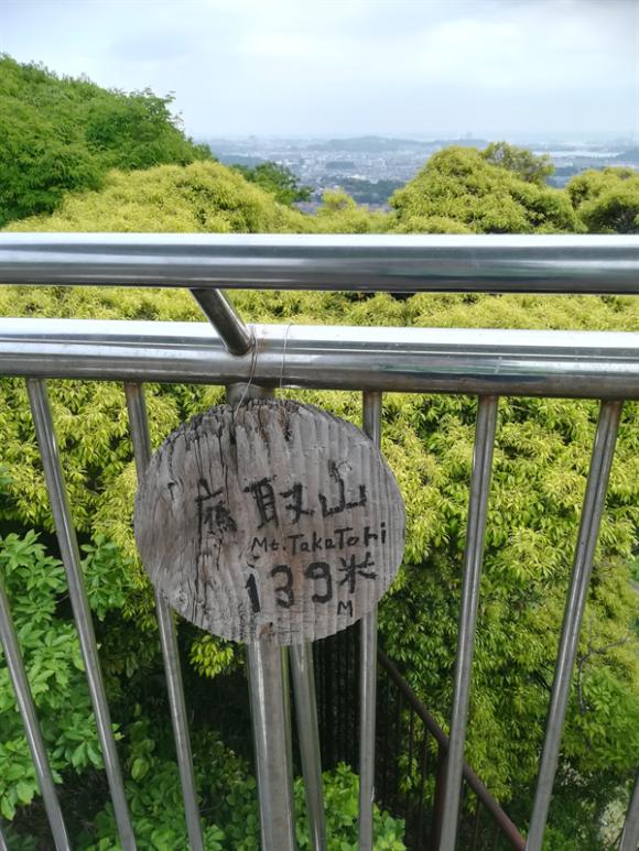 鷹取山の展望台