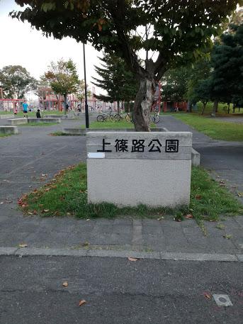 上篠路公園のエントランス